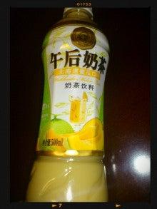 $中国パンダ日記  Have  a  lovely  day ?