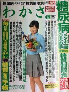 上智製薬株式会社☆月森健治の社長ブログ-わかさ6月号