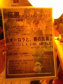 太陽族花男のオフィシャルブログ「太陽族★花男のはなたれ日記」powered byアメブロ-IMG01756.jpg