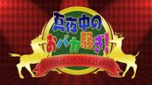 $原口あきまさオフィシャルブログ「一日一笑 ゆる~いブログ」powered by Ameba