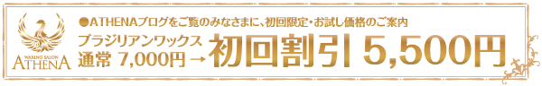 $ATHENA WAX【大阪・心斎橋・アメリカ村】ブラジリアンワックス-ブラジリアンワックス☆初回限定割引