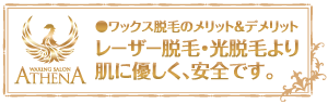 $ATHENA WAX【大阪・心斎橋・アメリカ村】ブラジリアンワックス-ワックス脱毛のメリット&デメリット