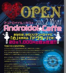 $「アンドロイドル☆カフェ」のブログ