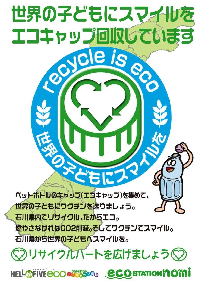 eco-nomi ペットボトルキャップ石川県回収場所