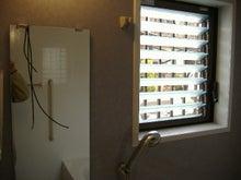 甘棠のブログ-浴室窓