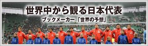 【世界の予想】世界中から観る日本代表と、ヨーロッパ各国リーグそれぞれの試合!