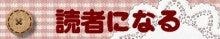 2013春読者