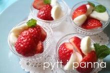 市川市の料理教室pytt i panna-いちご