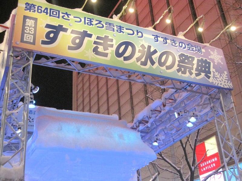関サバOLな夜蝶の日常 in 札幌