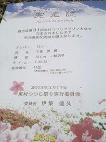 しもじゅんの放浪日記