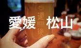 $HitMe(′З`)-松山