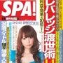 週刊SPA!3/26…