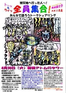 New 天の邪鬼日記-030430fujiko1
