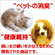 ペットの消臭・健康維持