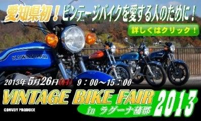 ビンテージバイクフェア2013 inラグーナ蒲郡|主催 SUPER BIKE CONVOY