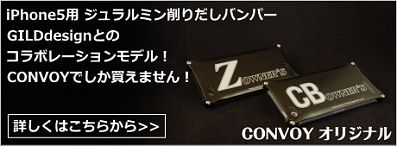 iPhone5 バンパー|コンボイ|名古屋の絶版二輪車専門店 コンボイ!