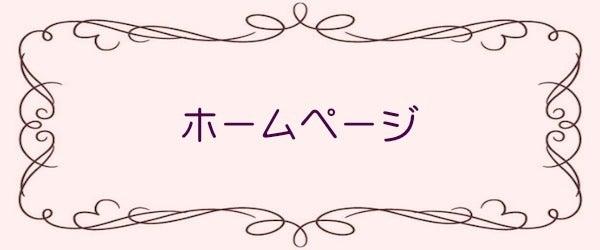 茨城 水戸 プリザーブドフラワーとブーケ フラワーエデュケーションジャパン試験校 フラワーサロン花笑み