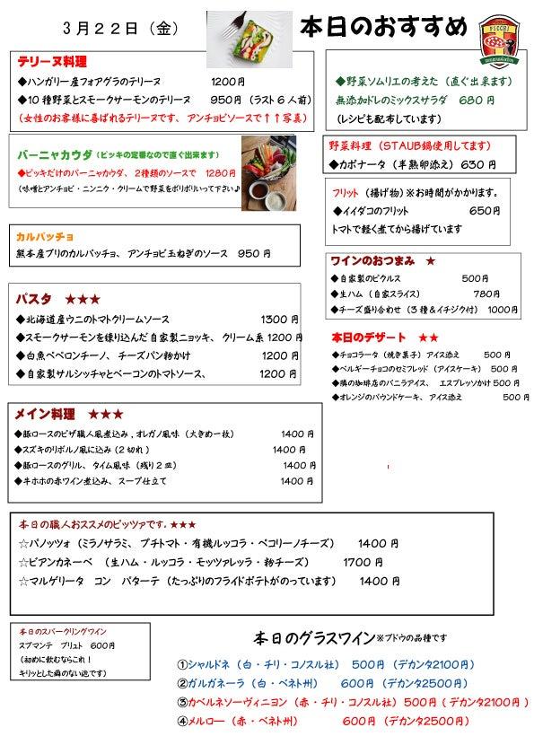門前仲町◆石薪窯◆ピッツァ『ピッキ』のブログ