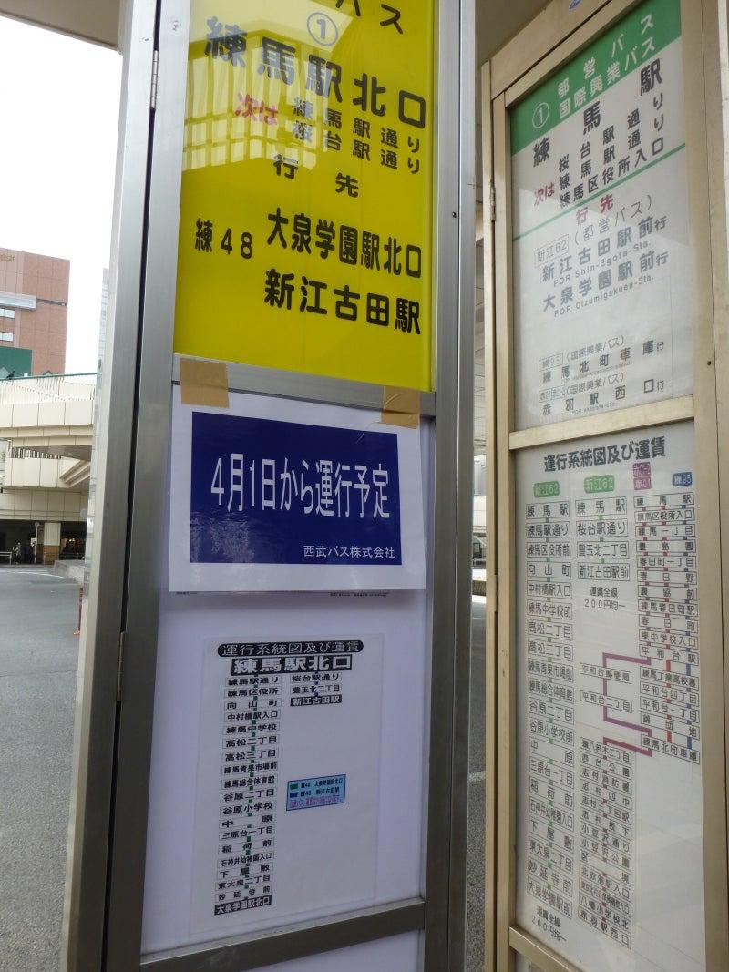 西武沿線をもっと楽しむing!練馬 新江62・中92 路線バスの話題コメント