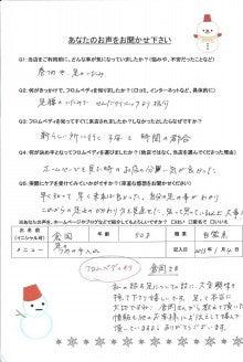 $足を想う☆熊本のフットケアサロン-倉岡さま