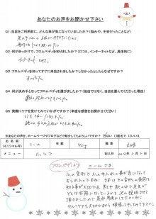 $足を想う☆熊本のフットケアサロン-ニームさま