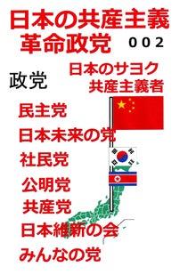 $日本人の進路-nipponnの共産主義革命政党