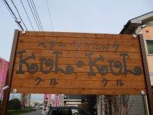 クルクルママのブログ