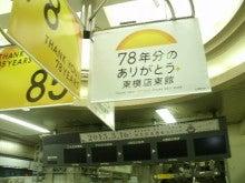あゆ好き2号のあゆバカ日記-旧東横線渋谷