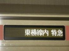 あゆ好き2号のあゆバカ日記-東横線特急