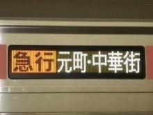 あゆ好き2号のあゆバカ日記-東急5050系4000番台