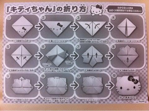 簡単 折り紙 折り紙 キティちゃん 折り方 : ameblo.jp