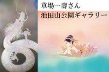 MotherShipのキラキラ☆日記-草場一壽