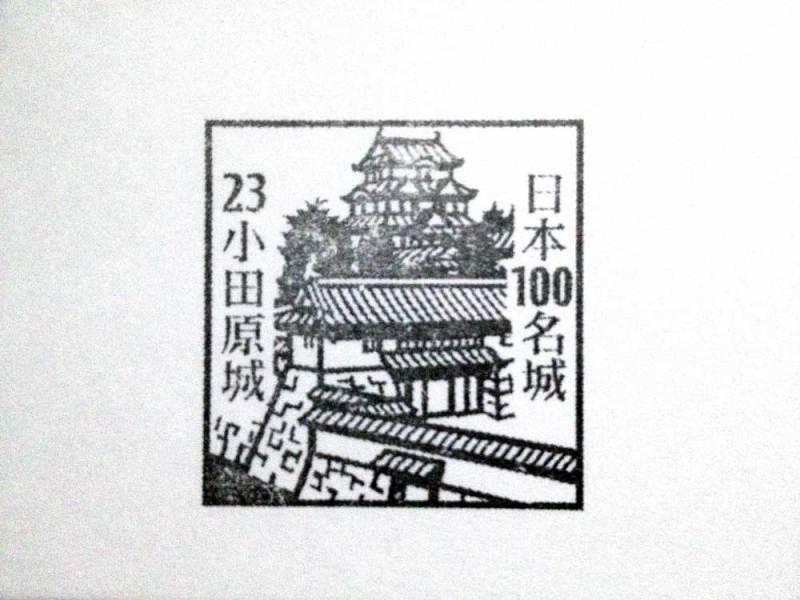 小田原古城/ついでにスタンプ