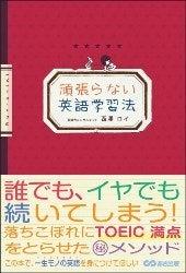頑張らない英語学習法:西澤ロイ