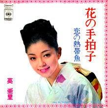 $昭和歌謡ブログ マンボウ 虹色歌模様-英亜里 花の手拍子