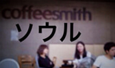 $HitMe(′З`)-ソウル旅