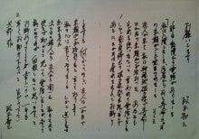 『 真理は自然の中に在り 』-政木先生自筆のお手紙02