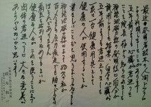 『 真理は自然の中に在り 』-政木先生自筆のお手紙01