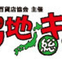 ご当地キャラ総選挙