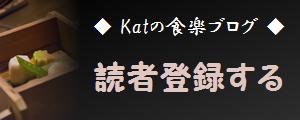 ◆ Katの食楽ブログ ◆-読者登録