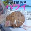 クッキー大好き