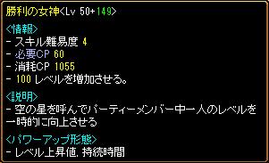 RELI姫のおてんば日記-勝利の女神