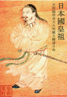 日本国皇祖