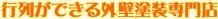 $(有)相馬工業のブログ