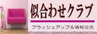 """""""イメージアップの方程式"""" 表参道『似合わせ塾』代表 垣生朋子のブログ-似合わせクラブ"""