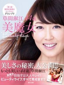 $草間淑江オフィシャルブログ Powered by Ameba