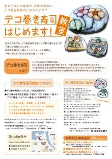 デコ巻き寿司教室~日々(nichi-nichi)カフェ~