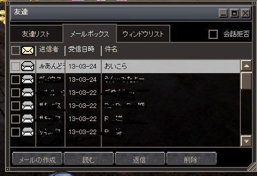 とっとこマメ太郎 MUで遊ぶ