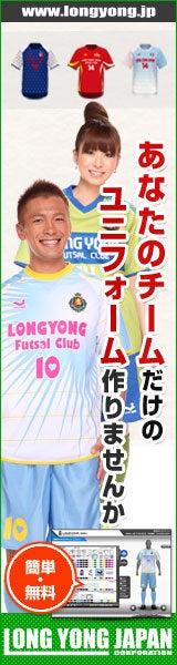 フットサル・サッカーユニフォーム作成のロンヨンジャパン