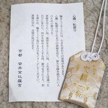 ナラシカ(ナラばシカたない!?)